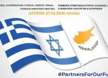 Τριμερής Ελλάδας-Κύπρου-Ισραήλ, την Τρίτη στην Αθήνα