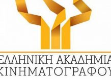 Η λίστα με τις ταινίες που συμμετέχουν στα φετινά Βραβεία Ίρις της Ελληνικής Ακαδημίας Κινηματογράφου
